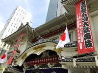 団菊祭五月大歌舞伎 -歌舞伎座- - 移動祝祭日