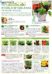 いきいき通信5月号 - さにべるスタッフblog     -Sunny Day's Garden-