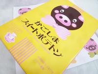 【山福製菓】かごしまスイートポテトン - 池袋うまうま日記。