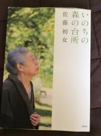 日本から届いた本② - OLMI夫人の独りゴチ