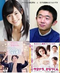 AKB48の渡辺麻友(23)主演の「サヨナラ、えなりくん」初回視聴率は2・4%? - 婚活、恋活、就活、出会い系、お悩み相談等の最新情報まとめてサイト