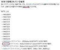 【悲報】 オレの携帯(NOKIA)は2022年に違法電波に! - ROUTE・G DRIVE AFTER DEATH