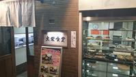 大栄食堂@梅田 - スカパラ@神戸 美味しい関西 メチャエエで!!