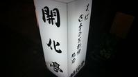 名物 おろしそば 開化亭@三宮 - スカパラ@神戸 美味しい関西 メチャエエで!!