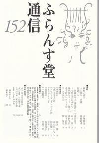 ふらんす堂通信 - ヤチ代の俳句投句結果