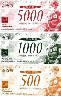 お買い物券使い忘れていませんか? - Tokyo135° sannomiya