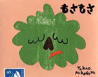 もりのピンセットさん - 中川貴雄の絵にっき