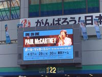 PAUL McCARTNEY ONE ON ONE JAPAN TOUR 2017 @ 東京ドーム  - mayumin blog 2