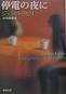 『停電の夜に』(ジュンパ・ラヒリ、訳=小川孝義、新潮クレストブックス) - 晴読雨読ときどき韓国語