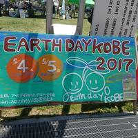 アースデイ神戸2017 - latina diary blog