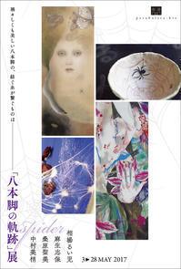 「八本脚の軌跡」展 - M-Show