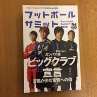フットボールサミット第33回 - 湘南☆浪漫