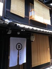 『京都の民泊、町家だらけ、パート3=』 - NabeQuest(nabe探求)