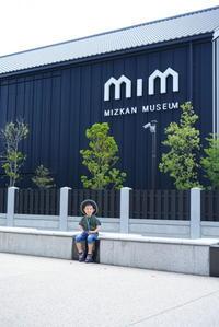 【愛知】MIM - ミツカンミュージアム - 息子とカメラとどこ行こう!