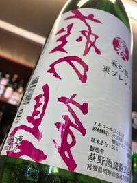 【日本酒】裏 萩の鶴 試験醸造 ブレンドスペシャル 限定 28BY - 愉酒屋ノ熱血地酒伝 ver.1