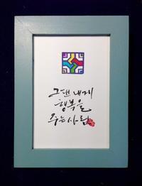Kim's 韓国語・韓国料理教室で「ハングルカリグラフィー」の講師します〜 - ナリナリの好きな仁寺洞