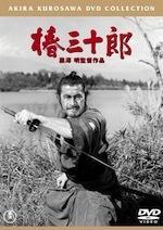 『椿三十郎』(映画) - 竹林軒出張所