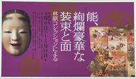 佐野美術館「能、絢爛豪華な装束と面」展 - ブリキの箱