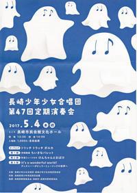 本日5/4は長崎少年少女合唱団の第47回定期演奏会です。 - 阿野裕行 Official Blog