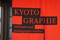 「KYOTO GRAPHIE 2017」 - 心ざわめく街  -あらうんど京都-