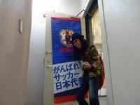 水道橋Tokyo Sports Park、ホッケー選手のコスも出来るよ! - ROUTE・G DRIVE AFTER DEATH