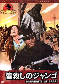 「皆殺しのジャンゴ/復讐の機関銃(ガトリングガン)」 Preparati la bara!  (1968) - なかざわひでゆき の毎日が映画三昧