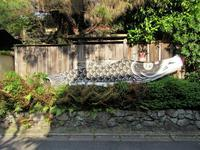 京都、南禅寺界隈をぶらぶら歩き・・・3 -   陶  工  房 「 ね む り 観 音 」
