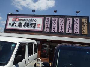 丸亀製麺     西宮前浜店 - ありがとう!今日も楽しかった