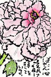ぼたん - 北川ふぅふぅの「赤鬼と青鬼のダンゴ」~絵てがみのある暮らし~