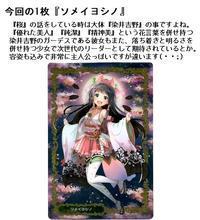 【開封レビュー】Guardess in Eden/ガーデスインエデン ~春に散る雪~ (21個目~30個目) - BOB EXPO