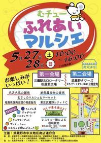 東京都武蔵野市からの開催情報 - かえっこ