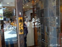 寿司「魚がし日本一」 (御徒町)★★★ ☆☆ - B級グルメでいいじゃん!