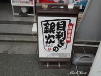 目利きの銀次(西日暮里) ★★★ ☆☆ - B級グルメでいいじゃん!