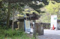 GWは四国の山①瓶ヶ森へ - 休日の山登り