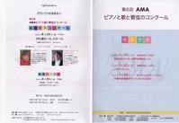 お申し込み方法 - AMA ピアノと歌と管弦のコンクール