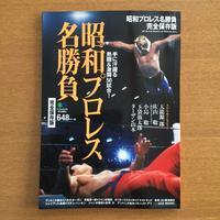 昭和プロレス名勝負完全保存版 - 湘南☆浪漫