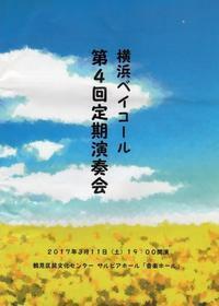 2017横浜ベイコール - すくるーじのノート
