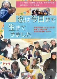 2017シニア劇団「波瀾ばんばん座」 - すくるーじのノート