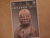 特別展「木×仏像」・・大阪市立美術館にて、6月4日まで。 -  「幾一里のブログ」 京都から ・・・