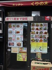 くりの木のバラ生姜焼きと乙女文楽 - kimcafeのB級グルメ旅