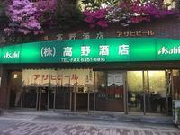 京橋の居酒屋「高野酒店」 - C級呑兵衛の絶好調な千鳥足