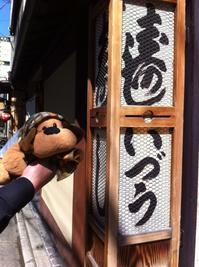 『 いづう 』の鯖寿司は東京でも買えるのだ~ - 神楽坂旦那ブログ