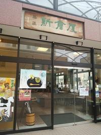 菓匠 小樽新倉屋@花園本店 - いつの間にか20年