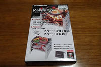 KaMaDo【カマド】スマートグリル B6型 ※追記記事有り - Ro-menが好き!