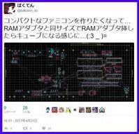 ファミキューブ S 妄想 - ゴリゴリなおっさんの裏ゲームブログ
