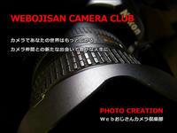 Webおじさんカメラ倶楽部 PHOTO CREATION - Webおじさんカメラ部