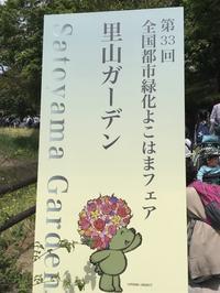横浜里山ガーデン - まましまのひとり言