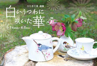 関西つうしんで ひたき工房作品展5月24日(水)から! - 雑貨・ギャラリー関西つうしん