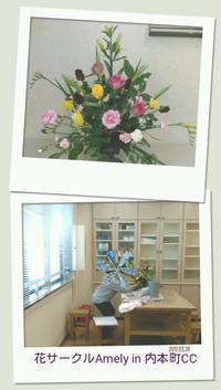 2017年1期スタートです(^o^) - 花サークルAmelyの花時間