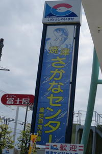 焼津さかなセンターに行ってきました♪ - komorebi*